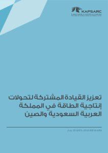 تعزيز القيادة المشتركة لتحولات إنتاجية الطاقة في المملكةالعربية السعودية والصين