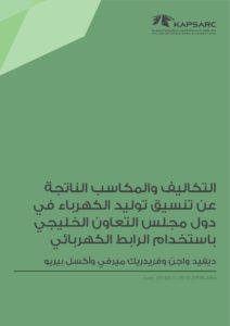 التكاليف والمكاسب الناتجةعن تنسيق توليد الكهرباء فيدول مجلس التعاون الخليجيباستخدام الرابط الكهربائي