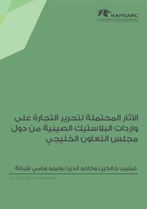 الآثار المحتملة لتحرير التجارة علىواردات البالستيك الصينية من دولمجلس التعاون الخليجي