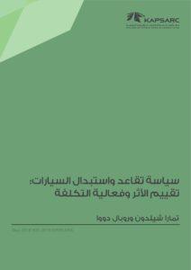 سياسة تقاعد واستبدال السيارات:تقييم الأثر وفعالية التكلفة