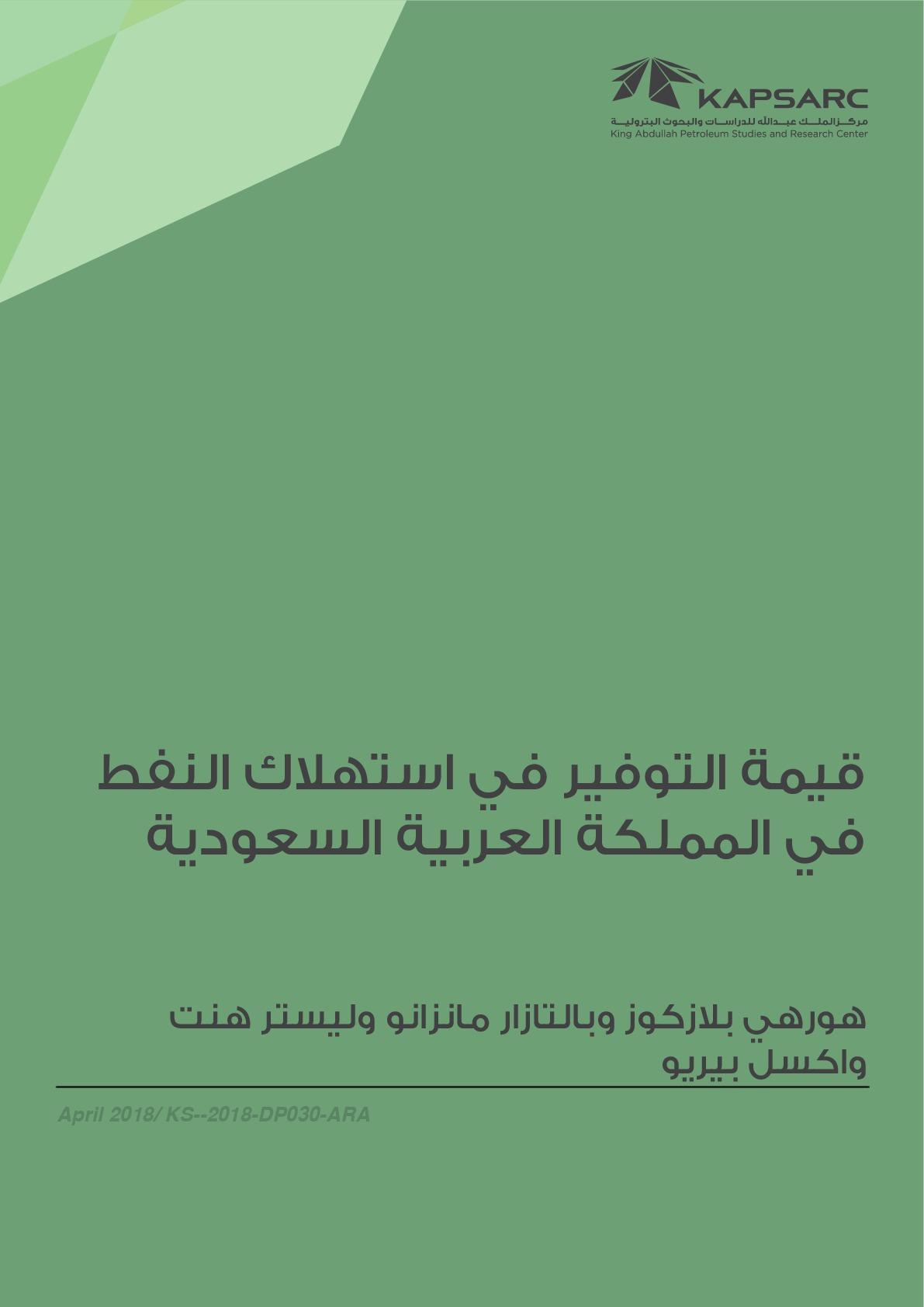 قيمة التوفير في استهلاك النفط في المملكة العربية السعودية
