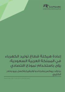 إعادة هيكلة قطاع توليد الكهرباءفي المملكة العربية السعودية:رؤى باستخدام نموذج اقتصادي