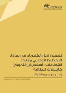 تضمين نقل الكهرباء في نماذجالتخطيط الوطني متعددالقطاعات: استعراض لنموذجكابسارك للطاقة