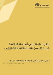 نظرة عامة على أنظمة الطاقةفي دول مجلس التعاون الخليجي