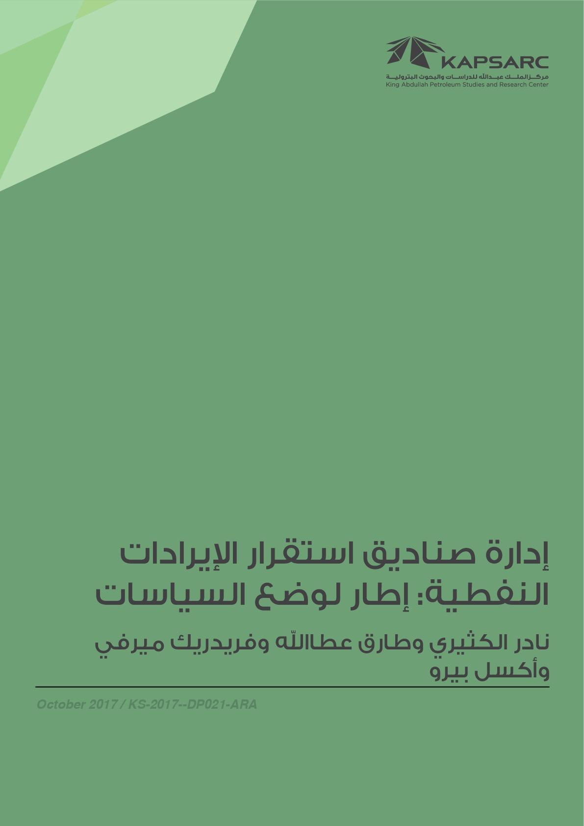 إدارة صناديق استقرار الإيراداتالنفطية: إطار لوضع السياسات