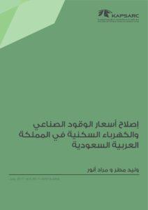 إصلاح أسعار الوقود الصناعي والكهرباء السكنية في المملكة العربية السعودية