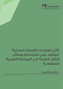 تأثير إصلاحات الأسعار المحليةللوقود على استخدام وسائلالنقل العامة في المملكة العربيةالسعودية