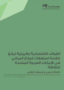 الفوائد الاقتصادية والبيئية لرفعكفاءة استهلاك قطاع المبانيفي الإمارات العربية المتحدةللطاقة