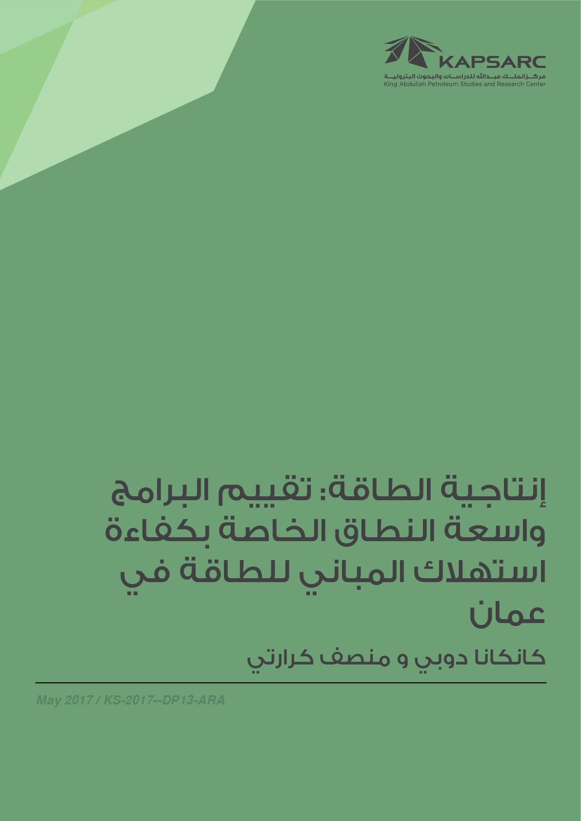 إنتاجية الطاقة: تقييم البرامجواسعة النطاق الخاصة بكفاءةاستهلاك المباني للطاقة فيعمان
