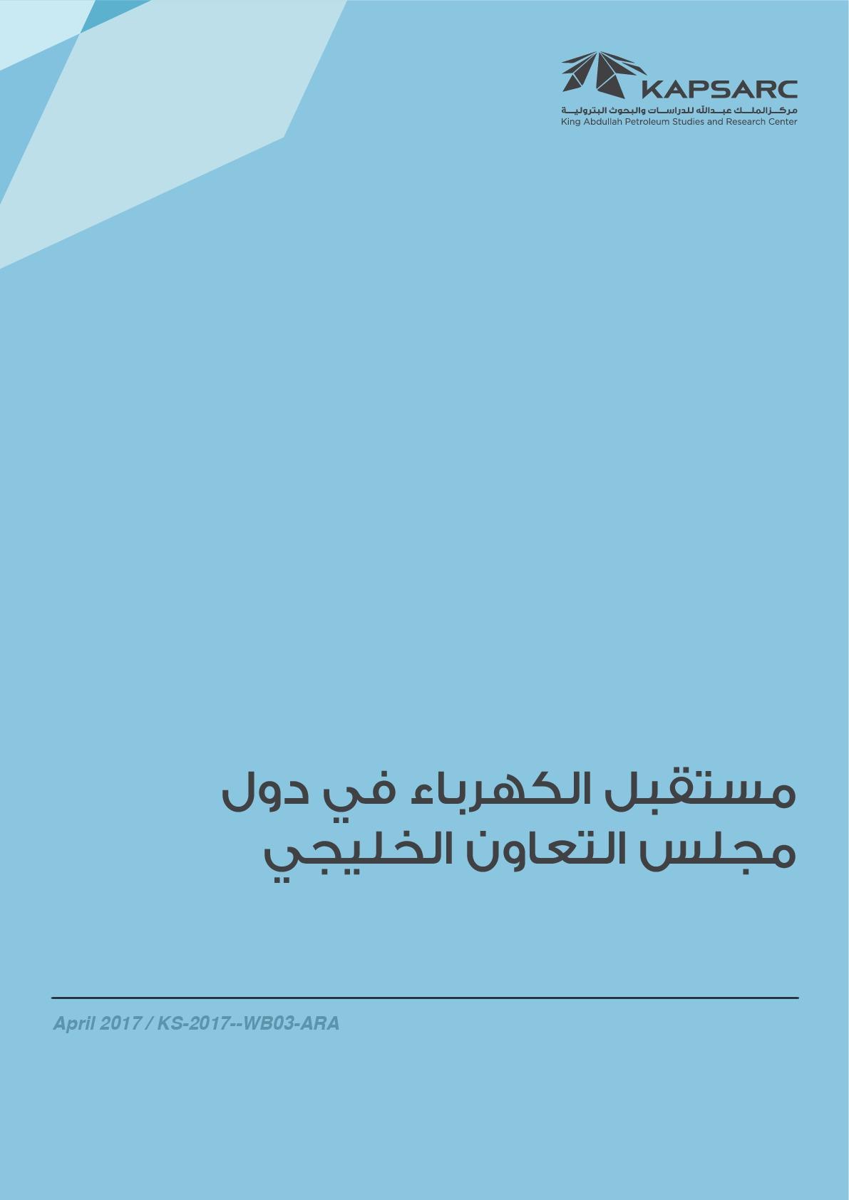 مستقبل الكهرباء في دول مجلس التعاون الخليجي