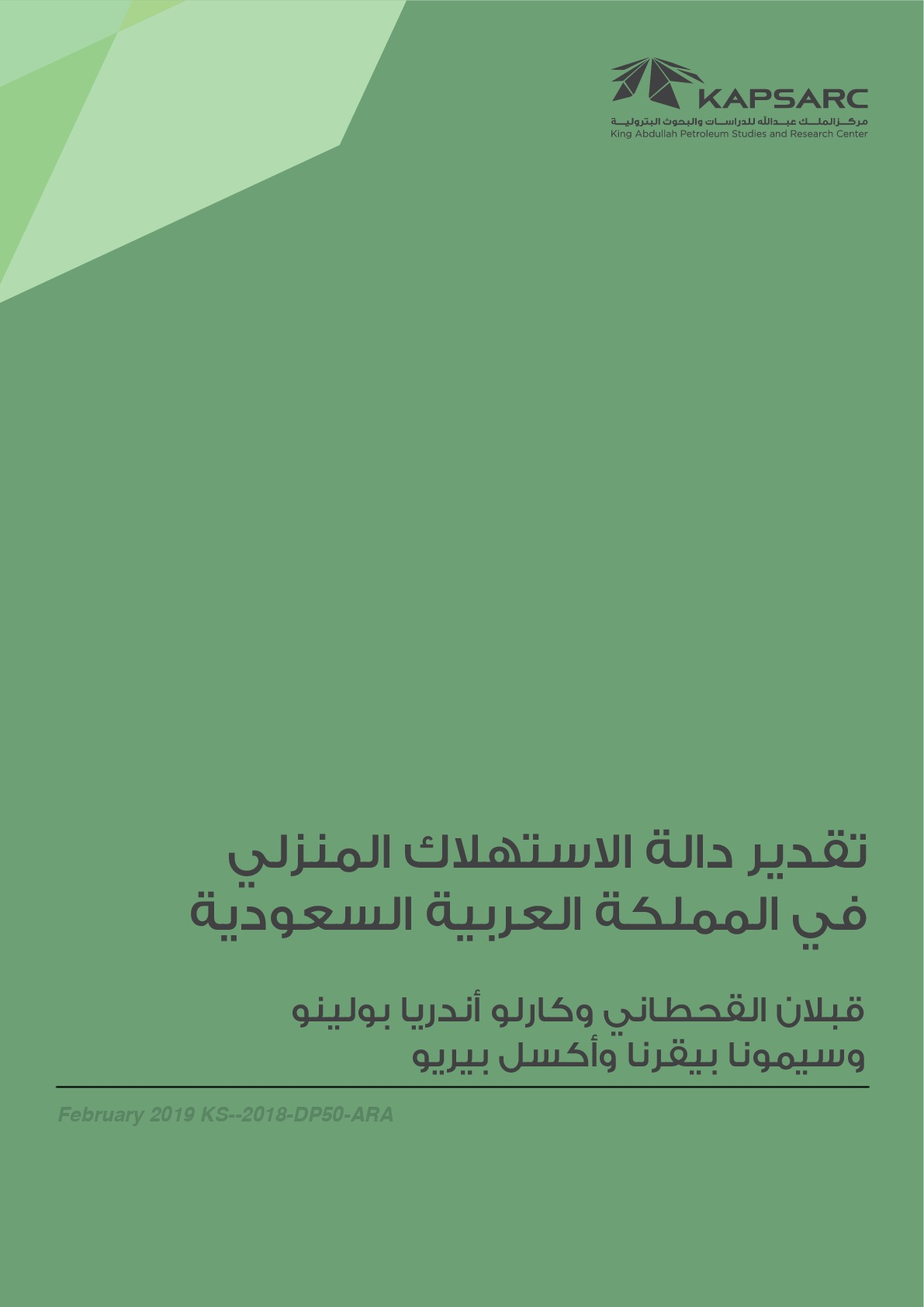 تقدير دالة الاستهلاك المنزلي في المملكة العربية السعودية