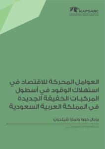 العوامل المحركة للاقتصاد في استهلاك الوقود في أسطول المركبات الخفيفة الجديدة في المملكة العربية السعودية