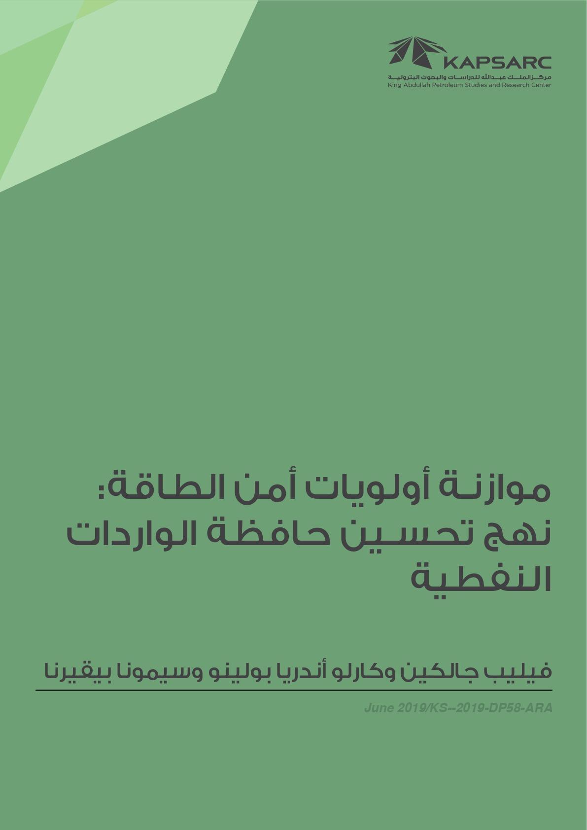 موازنة أولويات أمن الطاقة: نهج تحسين حافظة الواردات النفطية