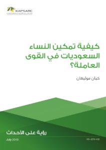 كيفية تمكين النساء السعوديات في القوى العاملة؟