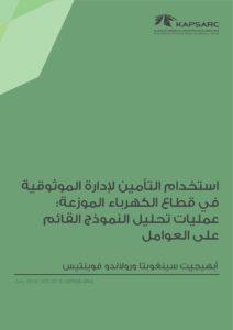 استخدام التأمين لإدارة الموثوقية في قطاع الكهرباء الموزعة: عمليات تحليل النموذج القائم على العوامل