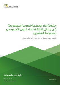 مقارنة أداء المملكة العربية السعودية في مجال الطاقة بأداء الدول الأخرى في مجموعة العشرين