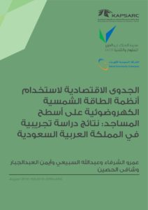 الجدوى الاقتصادية لاستخدام أنظمة الطاقة الشمسية الكهروضوئية على أسطح المساجد: نتائج دراسة تجريبية في المملكة العربية السعودية