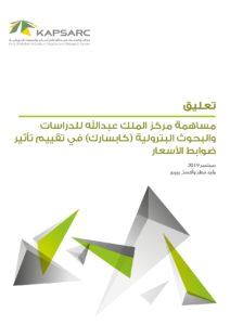 مساهمة مركز الملك عبدالله للدراسات والبحوث البترولية (كابسارك) في تقييم تأثير ضوابط الأسعار