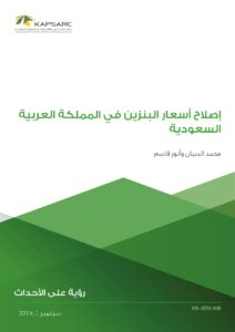 إصلاح أسعار البنزين في المملكة العربية السعودية