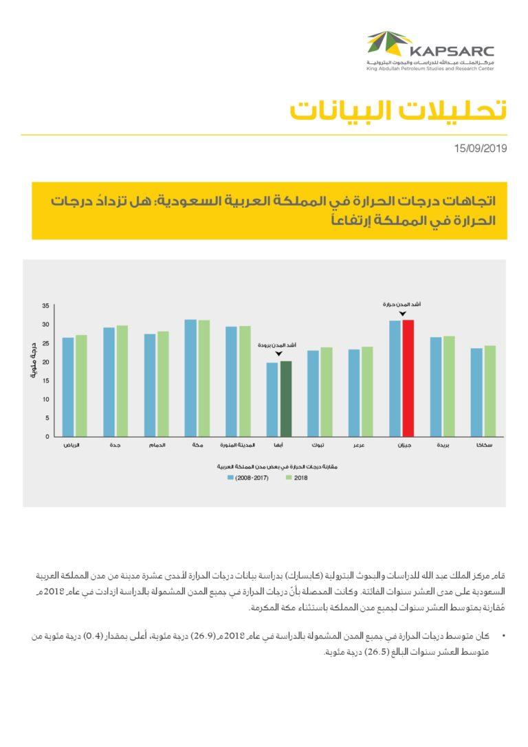 اتجاهات درجات الحرارة في المملكة العربية السعودية: هل تزدادُ درجات الحرارة في المملكة إرتفاعاً