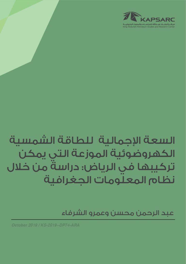 السعة الإجمالية للطاقة الشمسية الكهروضوئية الموزعة التي يمكن تركيبها في الرياض: دراسة من خلال نظام المعلومات الجغرافية