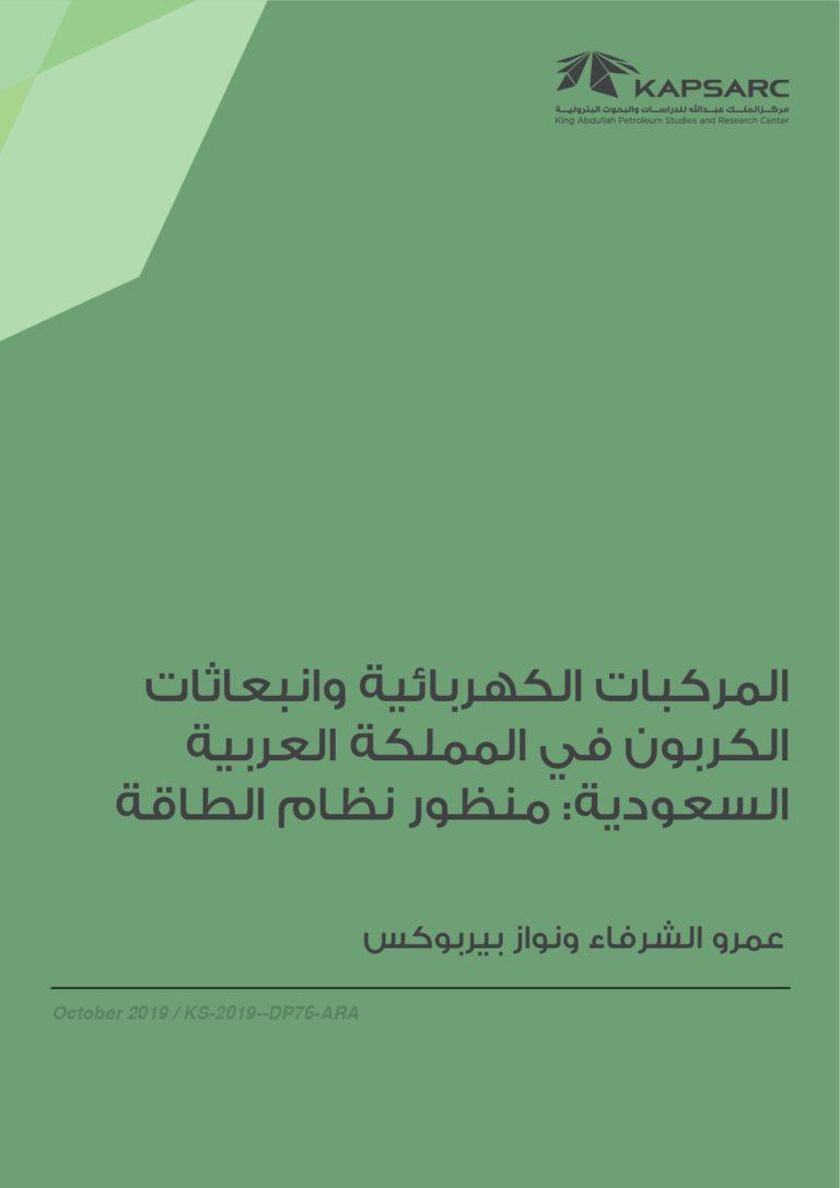 المركبات الكهربائية وانبعاثات الكربون في المملكة العربية السعودية: منظور نظام الطاقة