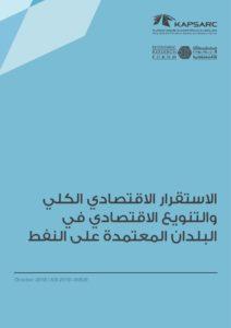 الاستقرار الاقتصادي الكلي والتنويع الاقتصادي في البلدان المعتمدة على النفط