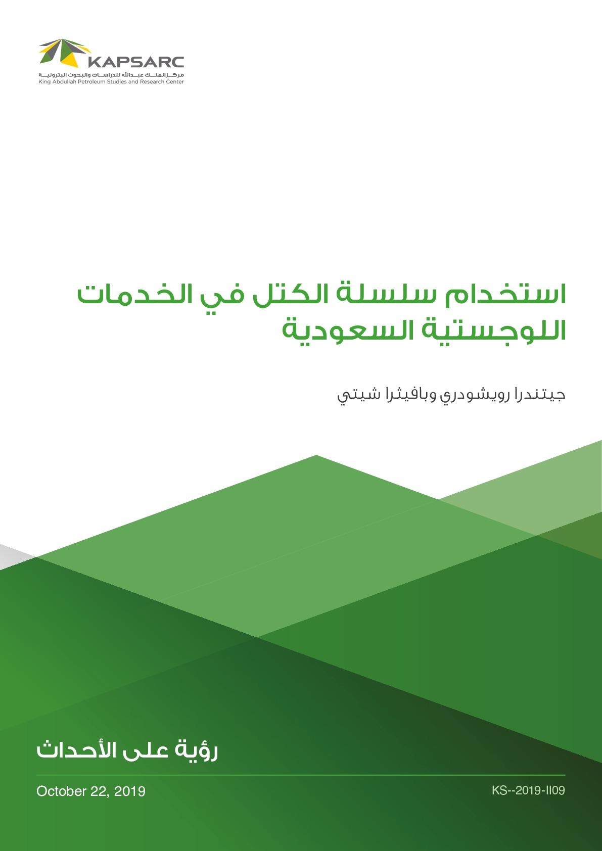 استخدام سلسلة الكتل في الخدمات اللوجستية السعودية