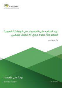 نمو الطلب على الكهرباء في المملكة العربية السعودية: ركود دوري أم تكيف هيكلي؟