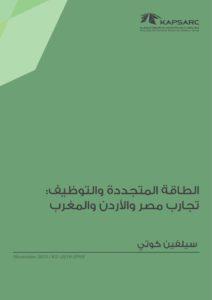 الطاقة المتجددة والتوظيف: تجارب مصر والأردن والمغرب