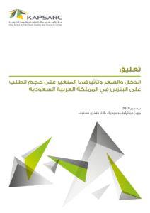 الدخل والسعر وتأثيرهما المتغير على حجم الطلب على البنزين في المملكة العربية السعودية
