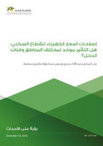 إصلاحات أسعار الكهرباء للقطاع السكني: هل التأثير موحّد لمختلف المناطق وفئات الدخل؟