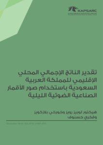 تقدير الناتج الإجمالي المحلي الإقليمي للمملكة العربية السعودية باستخدام صور الأقمار الصناعية الضوئية الليلية