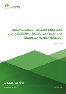 تأثير مسار الحدّ من استهلاك النفط في الصين على التحوّل الاقتصادي في المملكة العربية السعودية