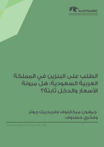 الطلب على البنزين في المملكة العربية السعودية: هل مرونة الأسعار والدخل ثابتة؟