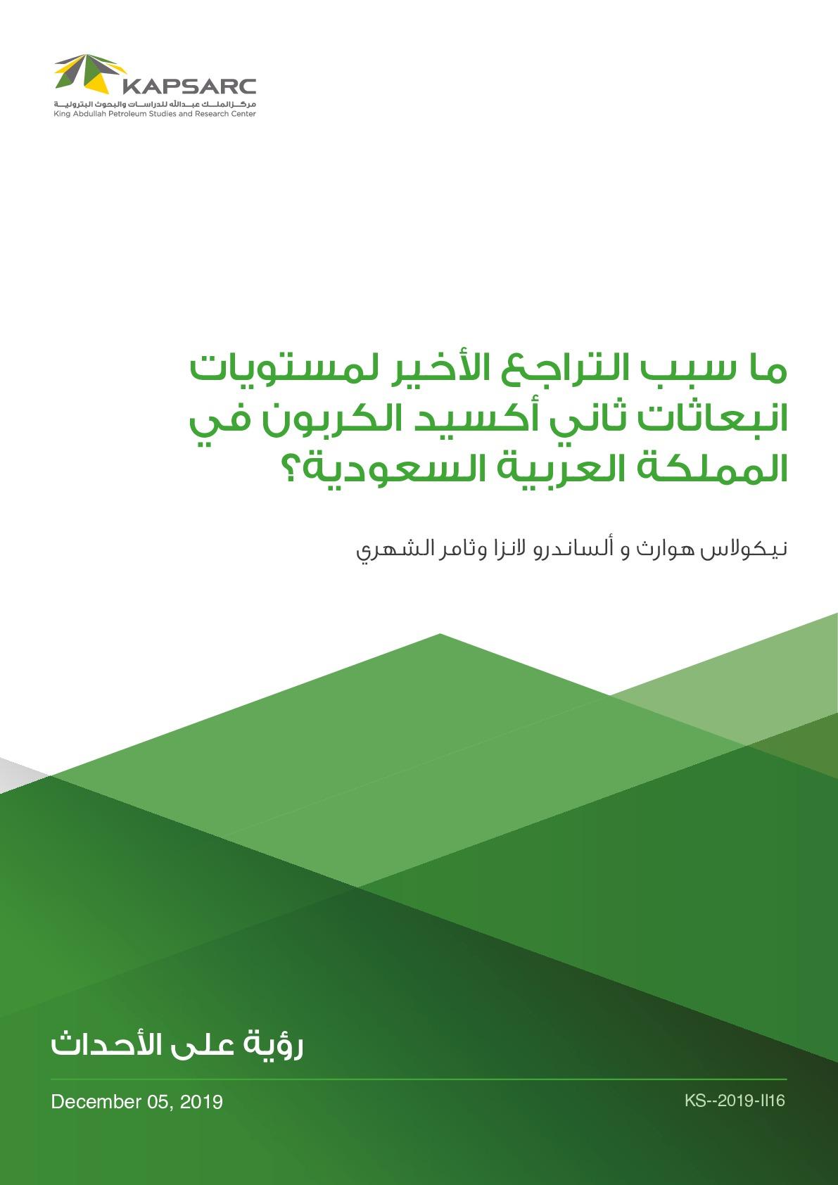 ما سبب التراجع الأخير لمستويات انبعاثات ثاني أكسيد الكربون في المملكة العربية السعودية؟