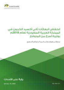 انخفاض انبعاثات ثاني أكسيد الكربون في المملكة العربية السعودية لعام 2018م بوتيرة أسرع من المتوقع