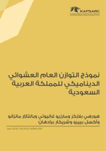 نموذج التوازن العام العشوائي الديناميكي للمملكة العربية السعودية