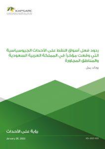 ردود فعل أسواق النفط على الأحداث الجيوسياسية التي وقعت مؤخراً في المملكة العربية السعودية والمناطق المجاورة