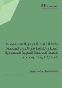 تكلفة الفرصة البديلة للاستهلاك المحلي للنفط في الدول المصدرة للنفط: المملكة العربية السعودية باعتبارها مثالاً توضيحياً