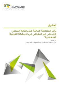 تأثير السياسة المالية على الناتج المحلي الإجمالي غير النفطي في المملكة العربية السعودية