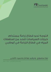 التوجه نحو قطاع زراعة مستدام: خيارات السياسات للحد من استهلاك المياه في قطاع الزراعة في أبوظبي