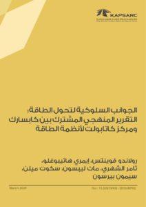 الجوانب السلوكية لتحول الطاقة: التقرير المنهجي المشترك بين كابسارك ومركز كاتابولت لأنظمة الطاقة