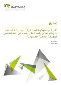 تأثير الديناميكية السكانية على حركة الطلب على المسكن والاستهلاك السكني للطاقة في المملكة العربية السعودية
