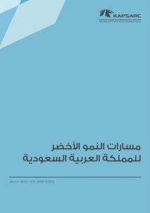 مسارات النمو الأخضر للمملكة العربية السعودية