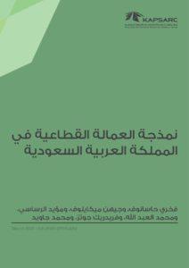 نمذجة العمالة القطاعية في المملكة العربية السعودية