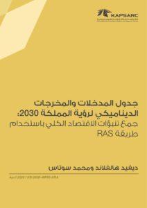 جدول المدخلات والمخرجات الديناميكي لرؤية المملكة 2030 : جمع تنبؤات الاقتصاد الكلي باستخدام طريقة RAS