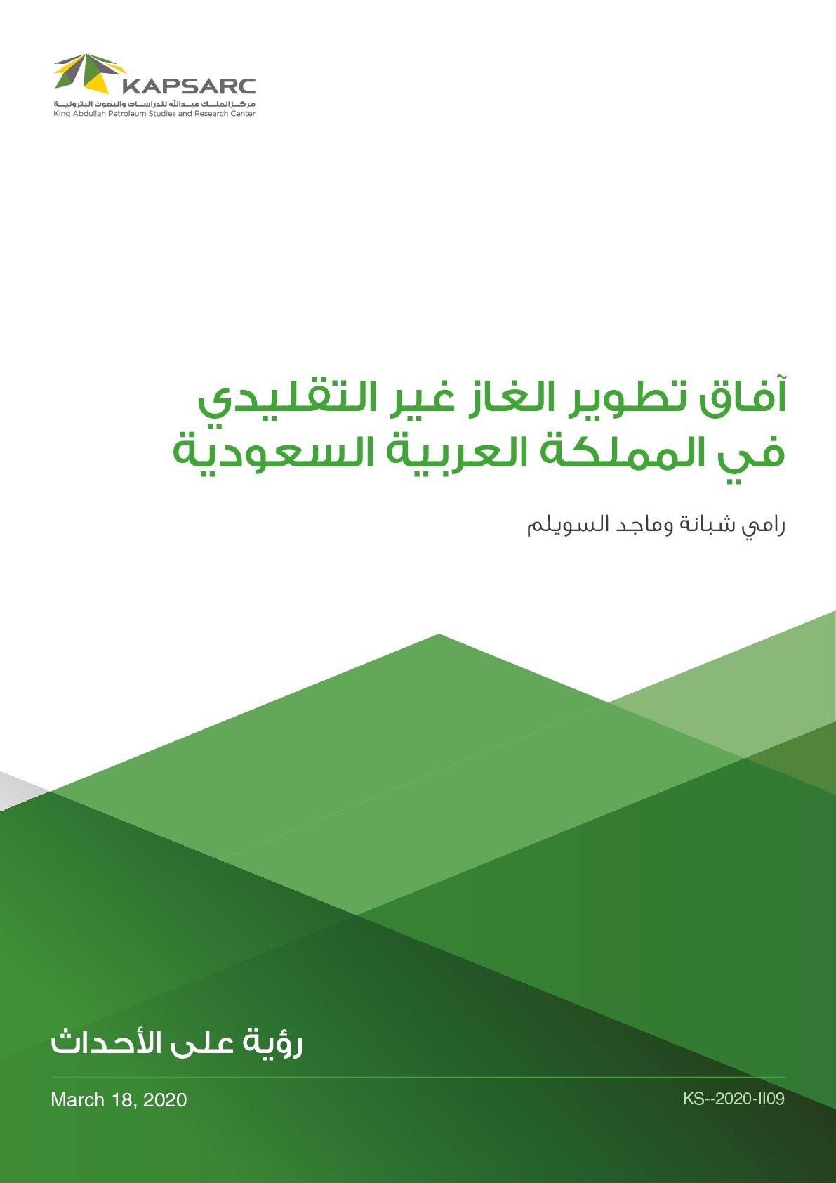 آفاق تطوير الغاز غير التقليدي في المملكة العربية السعودية