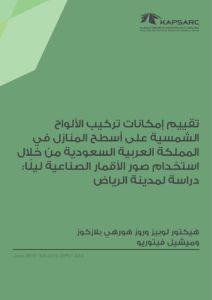 تقييم إمكانات تركيب الألواح الشمسية على أسطح المنازل في المملكة العربية السعودية من خلال استخدام صور الأقمار الصناعية ليلًا: دراسة لمدينة الرياض