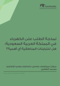 نمذجة الطلب على الكهرباء في المملكة العربية السعودية: هل للتباينات المناطقية أي أهمية؟